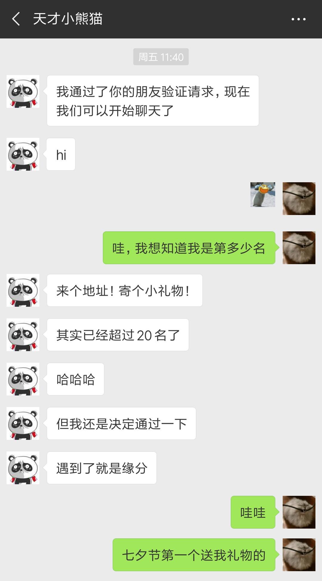 Screenshot_2018-08-19-21-18-19-000_com.tencent.mm.png